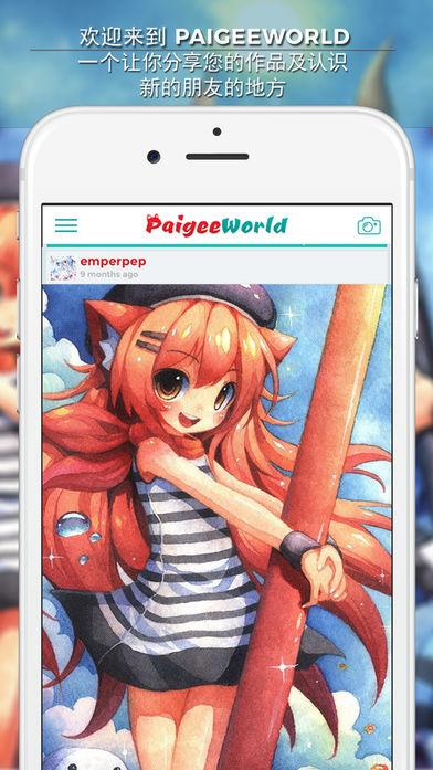 PaigeeWorld软件截图0