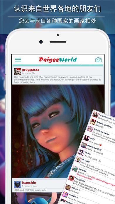 PaigeeWorld软件截图1
