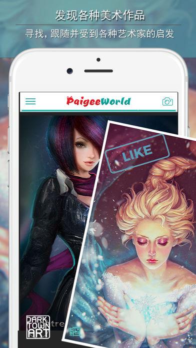 PaigeeWorld软件截图2