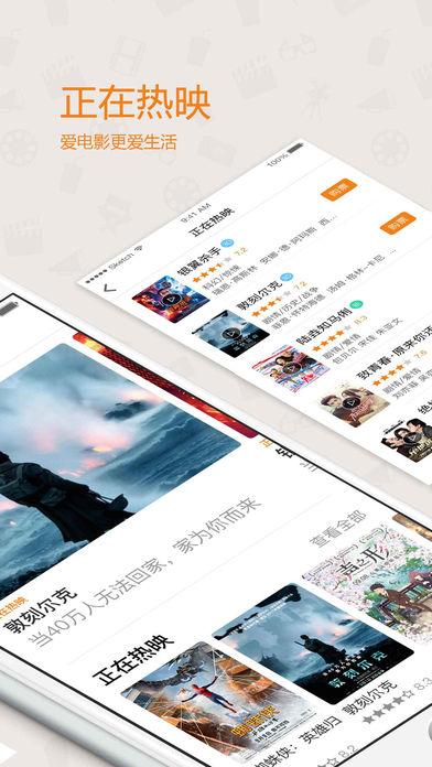 卢峰影城软件截图1
