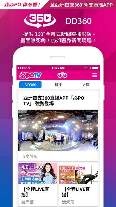 必Po TV软件截图0