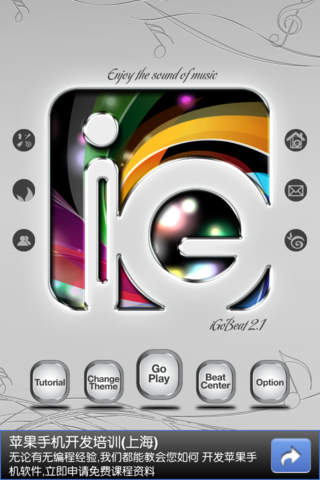 iGoBeat Mini软件截图0
