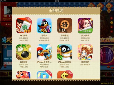 QQ游戏大厅HD