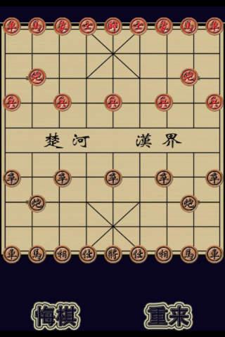 传统中国象棋软件截图0