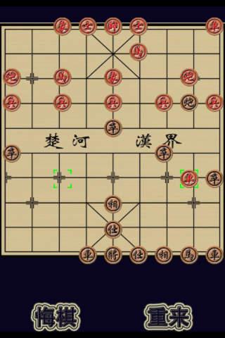 传统中国象棋软件截图1