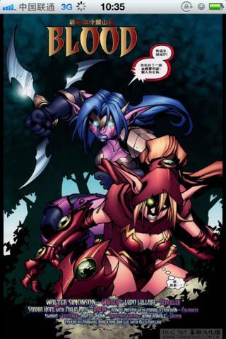 魔兽世界漫画软件截图1