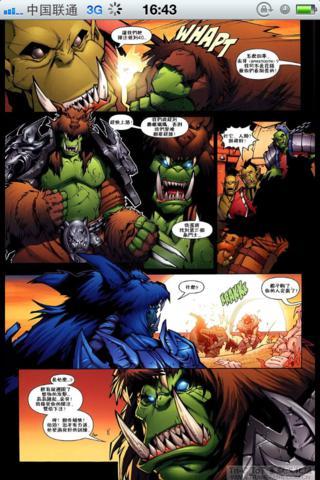 魔兽世界漫画软件截图2