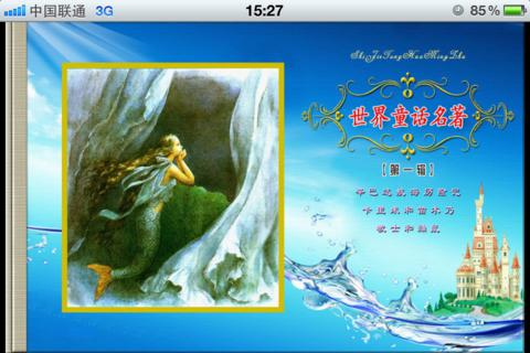 世界童话名着连环画大全软件截图1