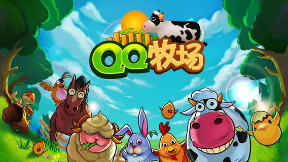 QQ牧场软件截图0