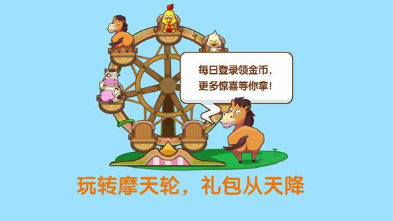 QQ牧场软件截图1