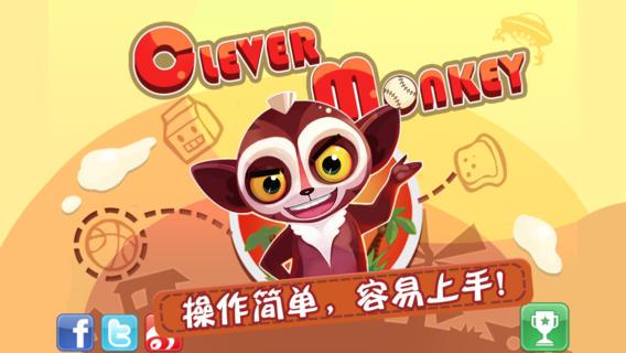 聪明的猴子 中文版软件截图0