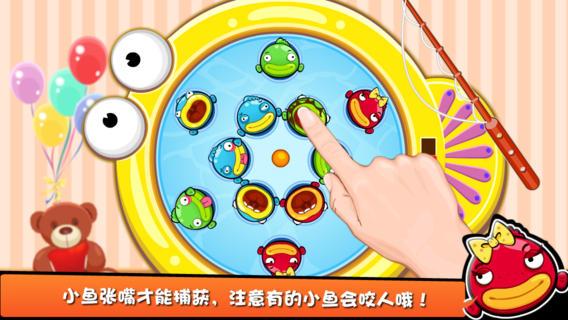 钓鱼小玩具软件截图1