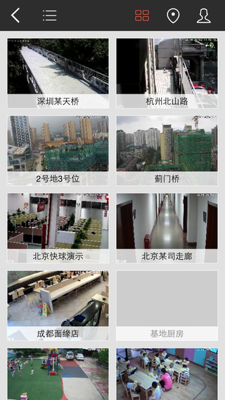 北京联通神眼软件截图0