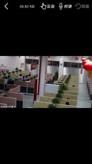 北京联通神眼软件截图1