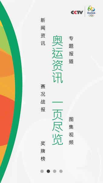 CCTV5奥运会专版app软件截图1