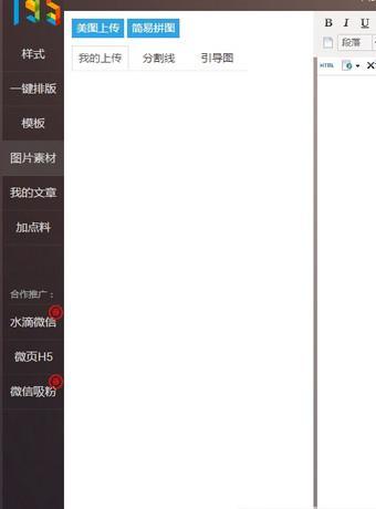 135编辑器手机版软件截图2