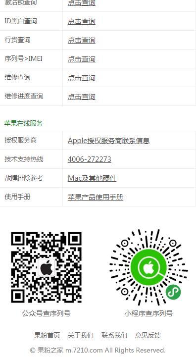 苹果手机序列号查询软件截图2