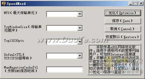SpeedNeed宽带网优化下载