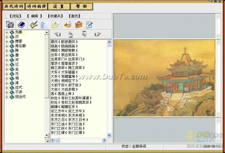 烟雨阁诗词库 2002下载