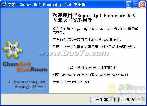 Super Mp3 Recorder Pro下载