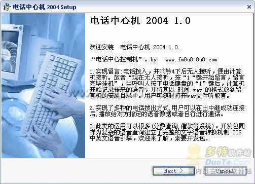 电话中心机 2005下载