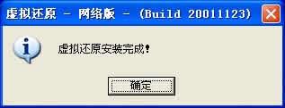 虚拟还原(RestoreIT!)下载