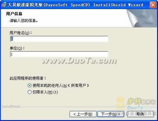 大易极速虚拟光驱(DayeeSoft SpeedCD)下载