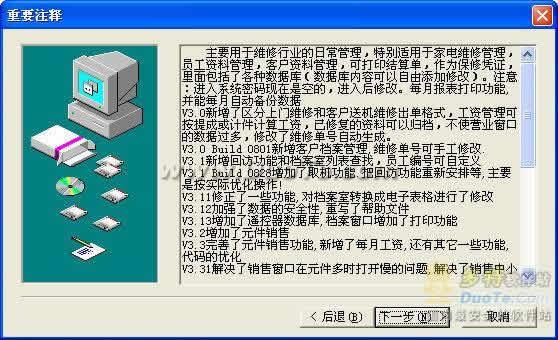 维修管理系统下载