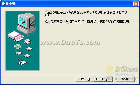 Ai女性安全期测试仪下载