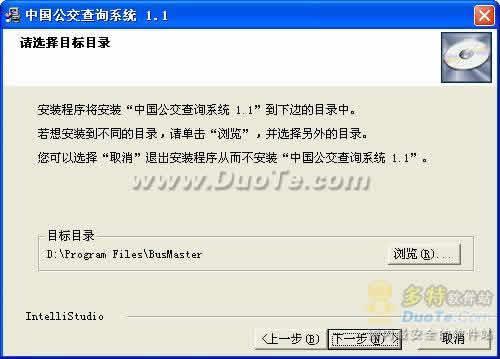 中国公交查询系统(BusMaster)下载