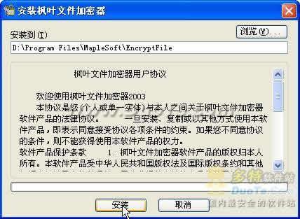 枫叶文件加密器下载