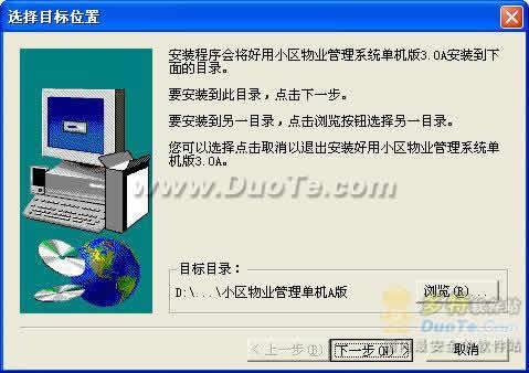 小区物业管理系统下载