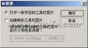程序工具栏图片编辑器下载
