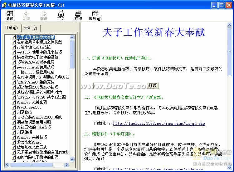 电脑技巧精彩文章100篇-(1) :《电脑技巧》下载