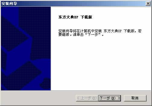 东方大典XP下载