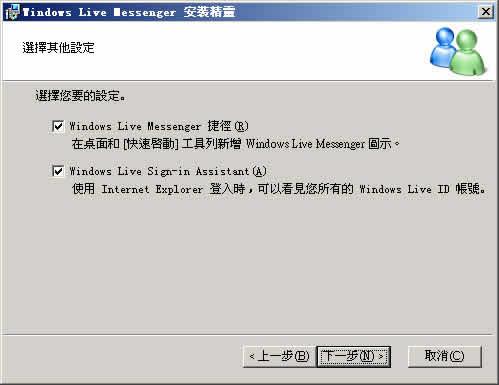 Longhorn MSN (长角版)下载