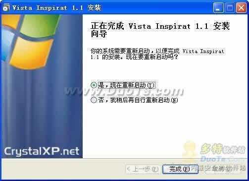 Vista Inspirat Shell Pack(桌面美化)下载
