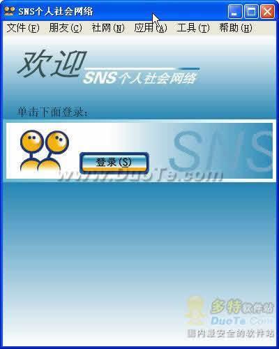 SNS个人社会网络下载