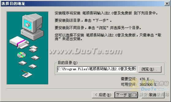 笔顺(笔画)易码汉字输入法下载