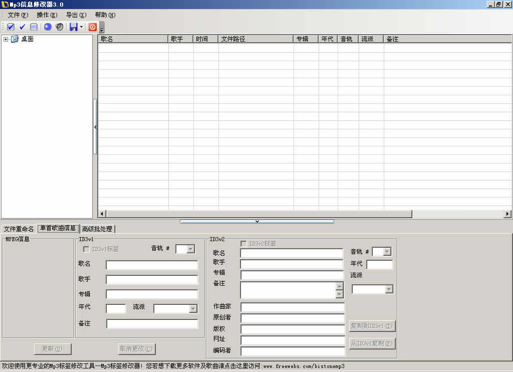 Mp3信息修改器下载