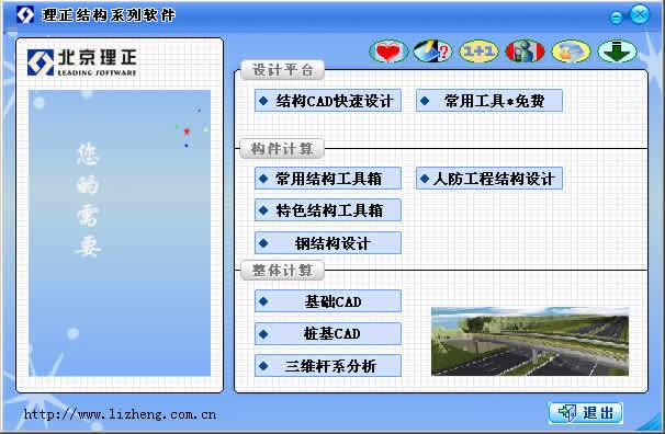 理正结构工具箱软件下载