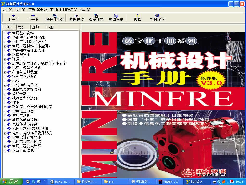机械设计手册下载