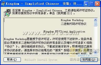 kingdom BT下载软件下载