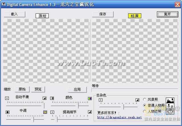 Digital Camera Enhance下载