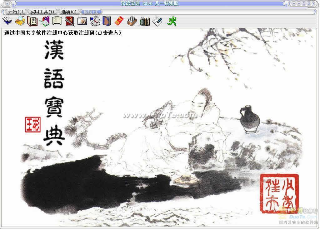 汉语宝典下载