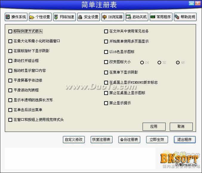 简单注册表下载
