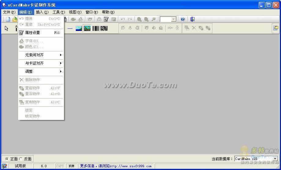 xCardMake卡证制作系统下载