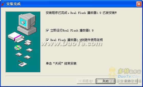RealFlash播放器下载