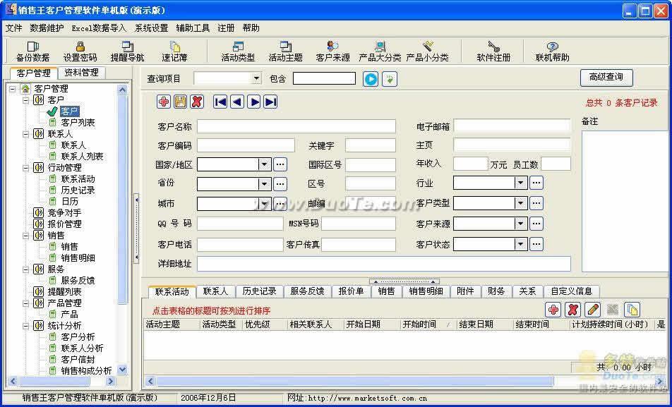 销售王客户管理软件 单机版下载