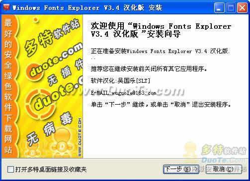 Windows Fonts Explorer下载